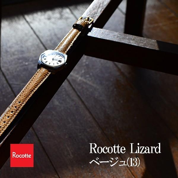 Rocotte リザード 10mm,11mm,12mm,13mm,14mm,16mm,17mm,18mm,19mm,20mm     ishikuni-shoten 06