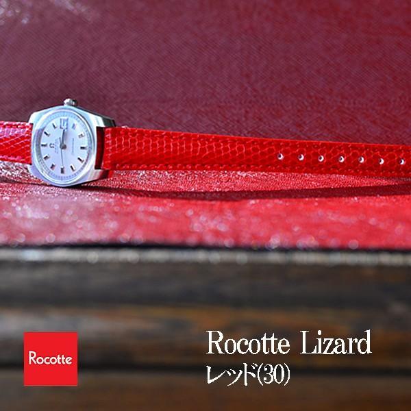 Rocotte リザード 10mm,11mm,12mm,13mm,14mm,16mm,17mm,18mm,19mm,20mm     ishikuni-shoten 09