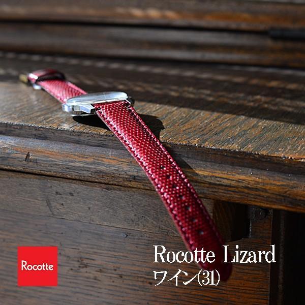 Rocotte リザード 10mm,11mm,12mm,13mm,14mm,16mm,17mm,18mm,19mm,20mm     ishikuni-shoten 10