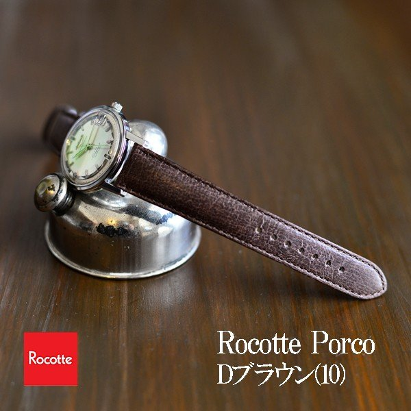 Rocotte エコポルコ ピッグスキン 12mm,14mm,16mm,18mm  ブラック ブラウン ダークブラウン   ishikuni-shoten 04