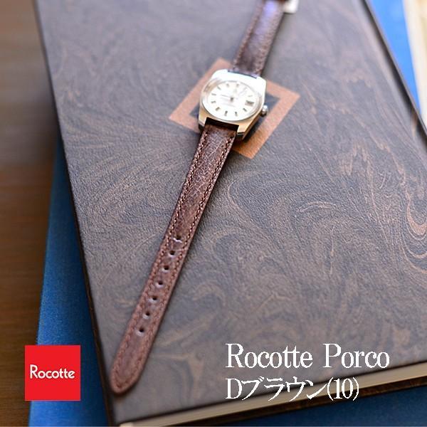 Rocotte エコポルコ ピッグスキン 12mm,14mm,16mm,18mm  ブラック ブラウン ダークブラウン   ishikuni-shoten 05
