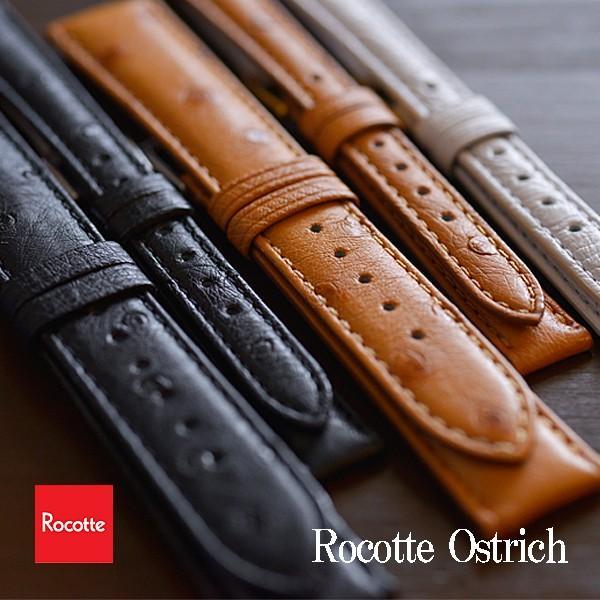 Rocotte オーストリッチ 駝鳥 10mm,11mm,12mm,13mm,14mm,16mm,17mm,18mm,19mm,20mm ブラック ベージュ ホワイト |ishikuni-shoten