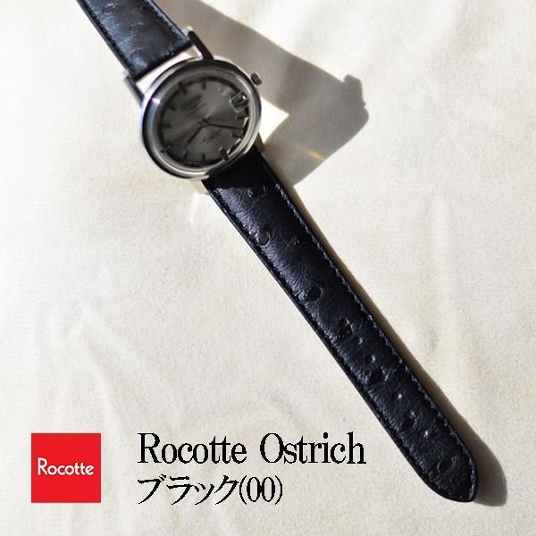 Rocotte オーストリッチ 駝鳥 10mm,11mm,12mm,13mm,14mm,16mm,17mm,18mm,19mm,20mm ブラック ベージュ ホワイト |ishikuni-shoten|02
