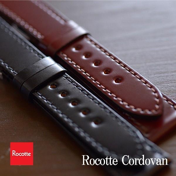 Rocotte コードバン 16mm,18mm,20mm  ブラック ダークブラウン ishikuni-shoten
