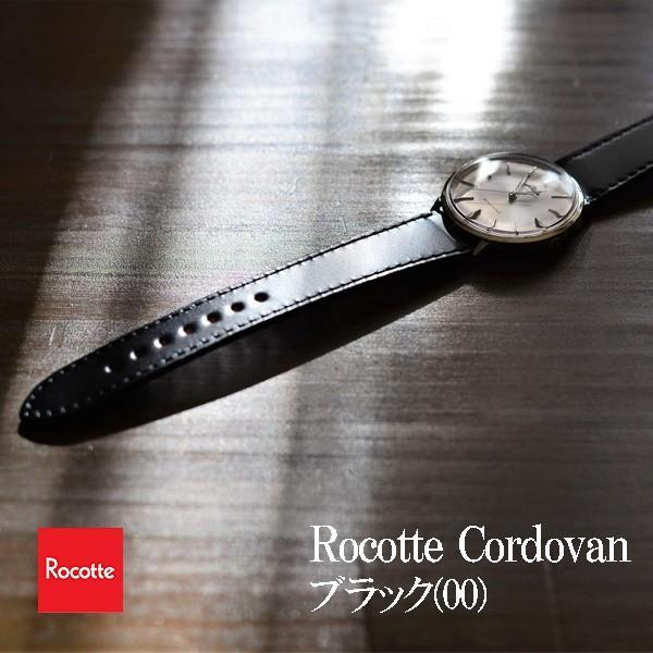 Rocotte コードバン 16mm,18mm,20mm  ブラック ダークブラウン ishikuni-shoten 02