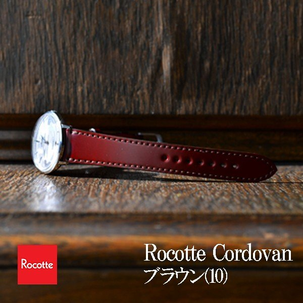 Rocotte コードバン 16mm,18mm,20mm  ブラック ダークブラウン ishikuni-shoten 03