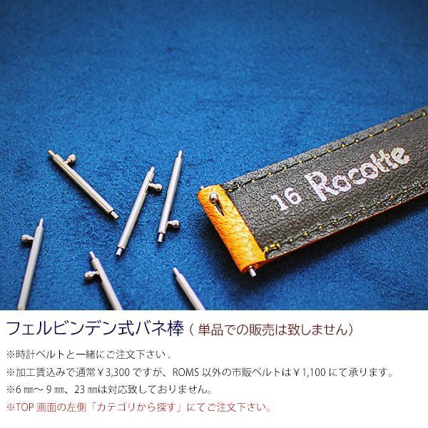 Rocotte ディアー 鹿革 10mm,11mm,12mm,13mm,14mm,16mm,17mm,18mm,19mm,20mm ブラック ダークブラウン |ishikuni-shoten|06