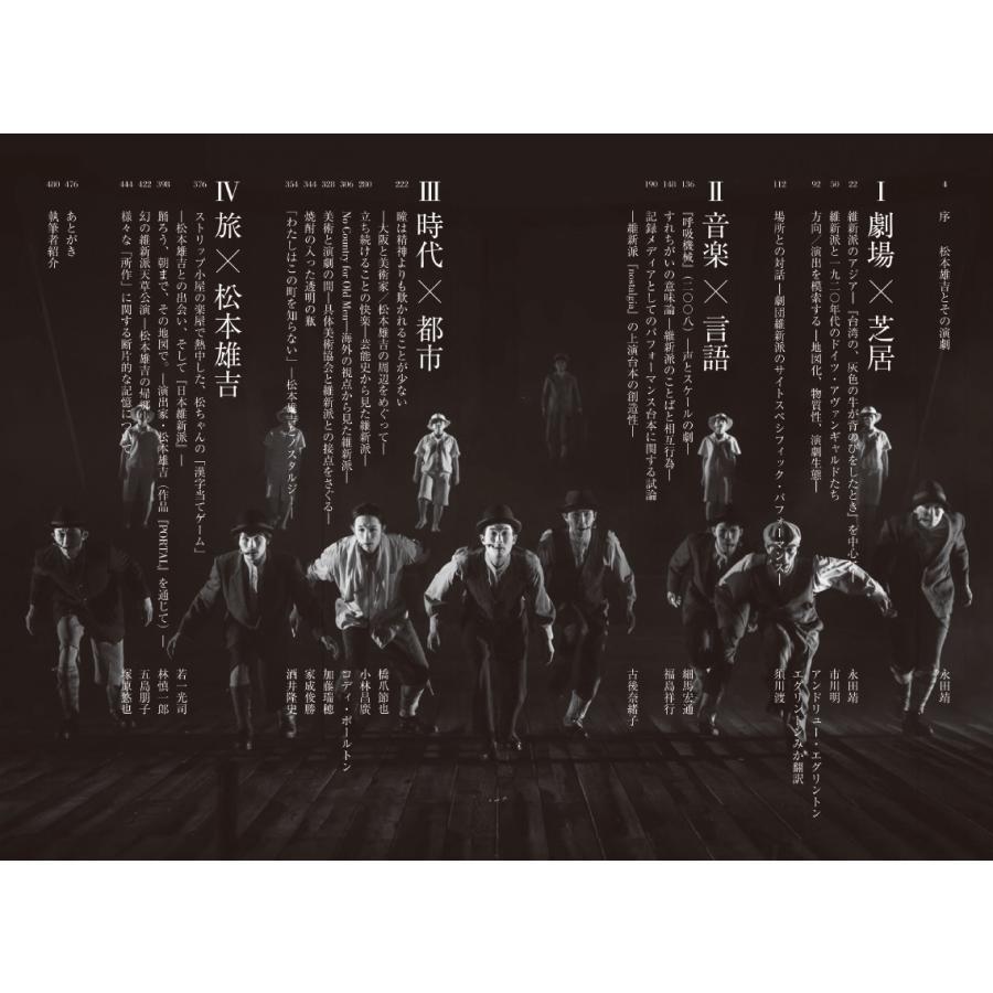 漂流の演劇 ー 維新派のパースペクティブ ishinhashop 02