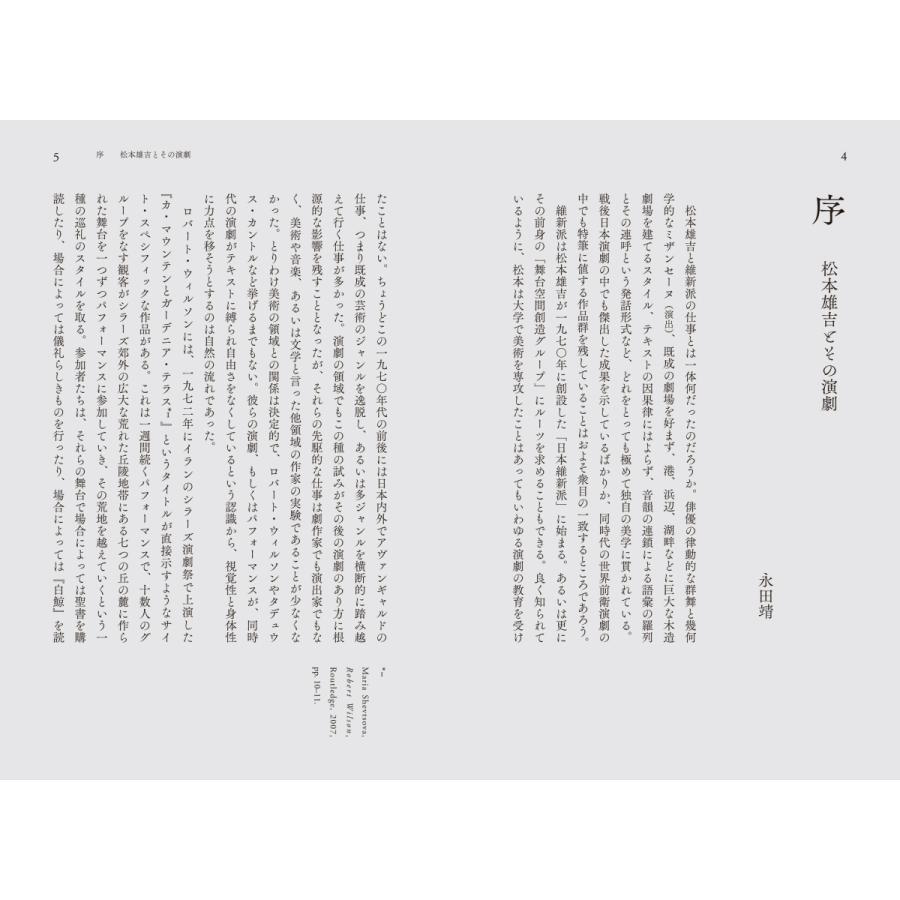 漂流の演劇 ー 維新派のパースペクティブ ishinhashop 03