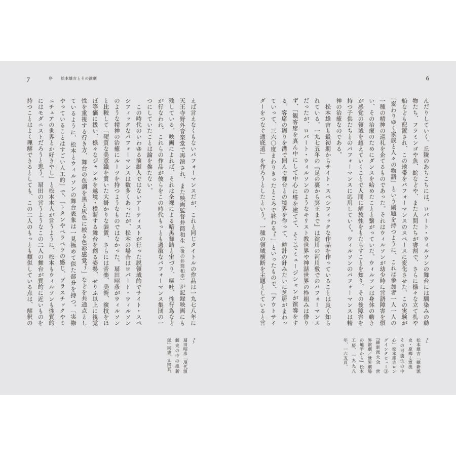 漂流の演劇 ー 維新派のパースペクティブ ishinhashop 04
