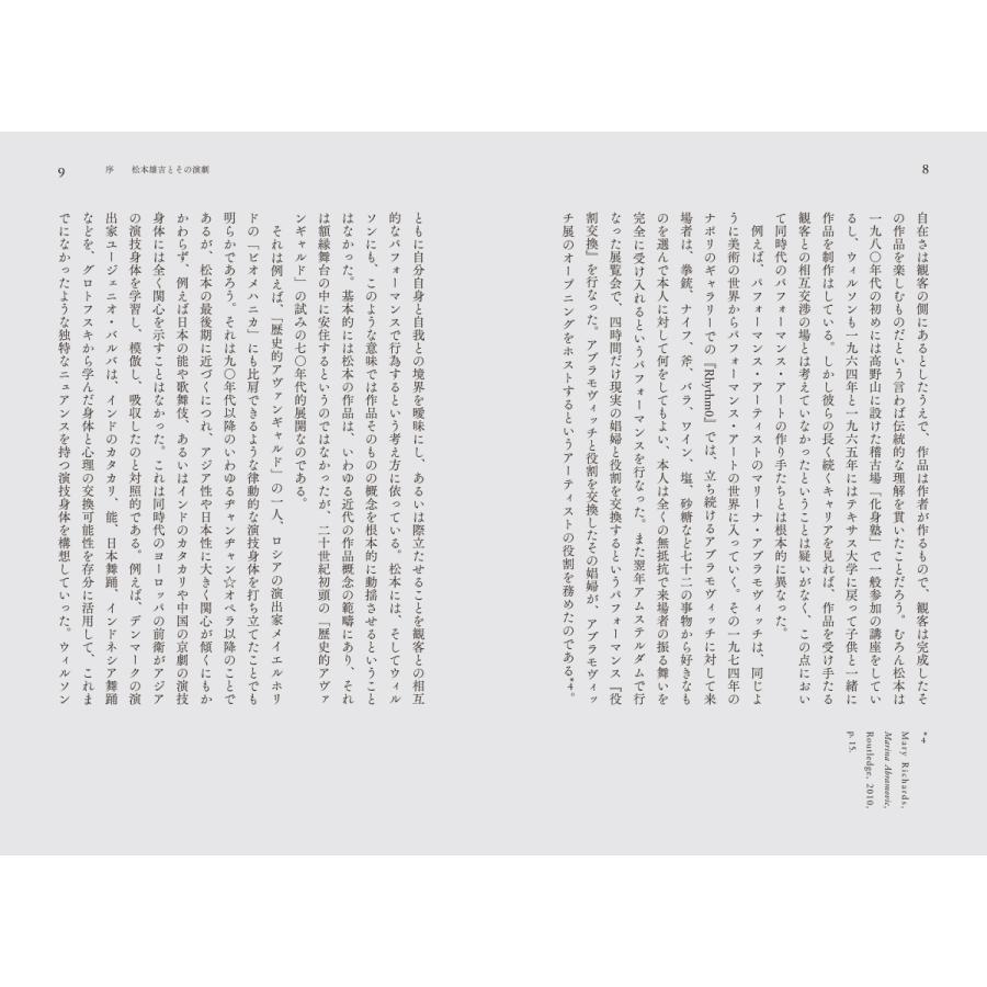 漂流の演劇 ー 維新派のパースペクティブ ishinhashop 05