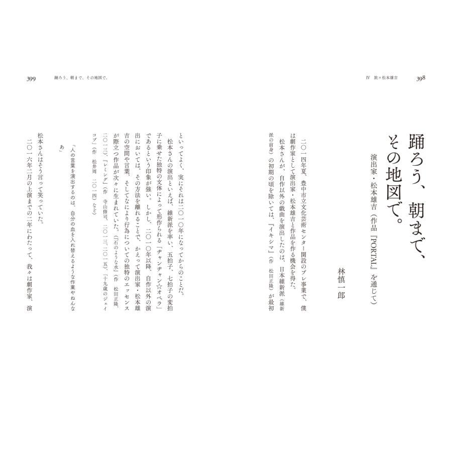 漂流の演劇 ー 維新派のパースペクティブ ishinhashop 07