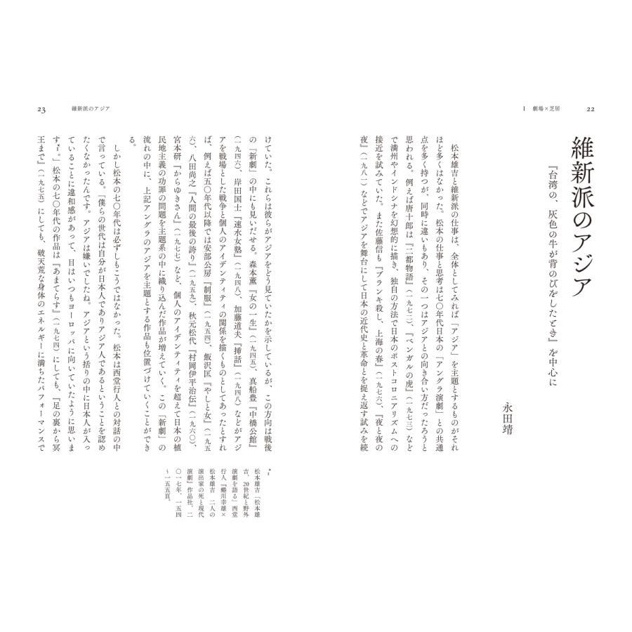 漂流の演劇 ー 維新派のパースペクティブ ishinhashop 10