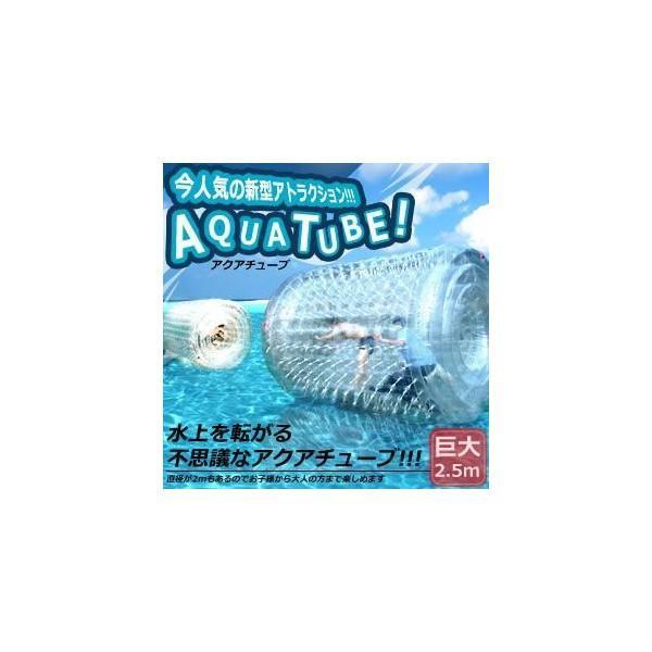 巨大2.5mの水上を転がるアクアチューブリラックス レース イベント アクアボール ビッグ ジャンボ 大型 特大 大きい ET-AQUA-T
