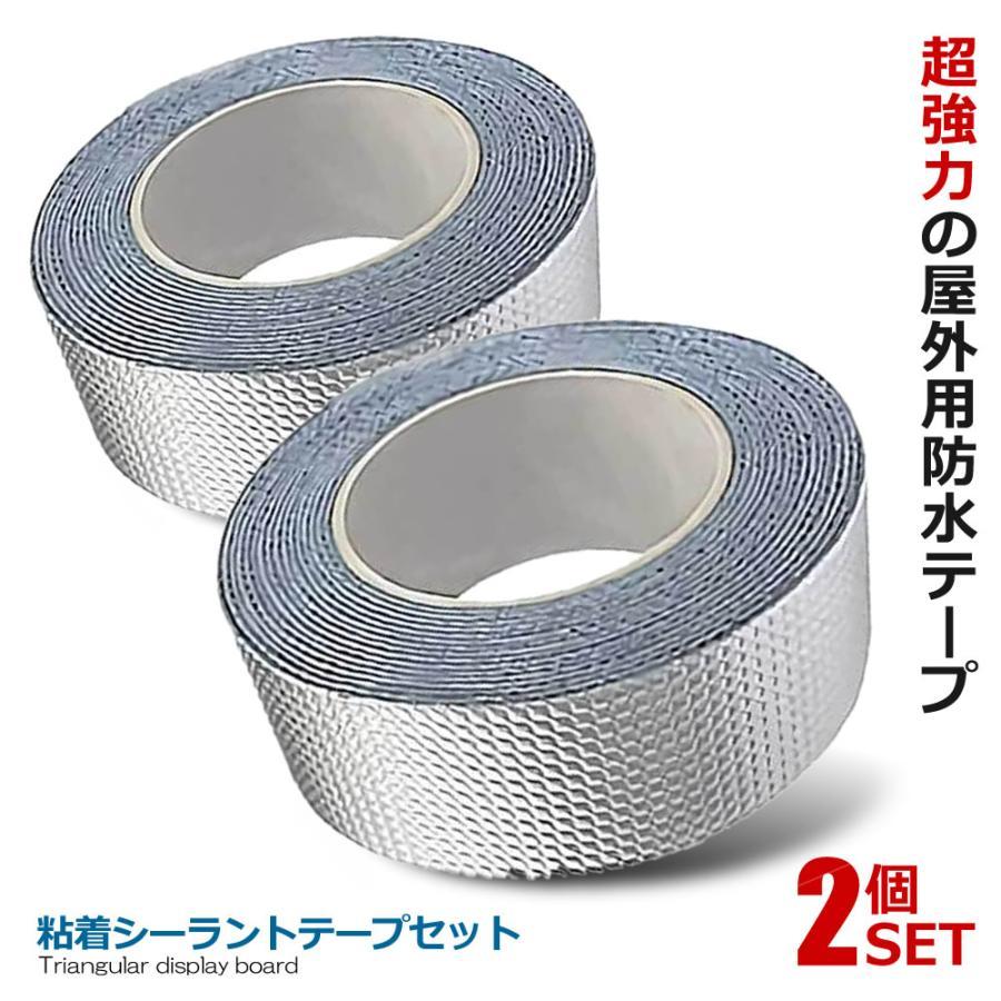 10m豪華屋外用防水テープ粘着シーラントテープ ラブリ−水漏れ ブチルテープ 補修 ガムテープ コーキングRv ルーフ屋根用水回りテント5m*2個2-SHIRANT