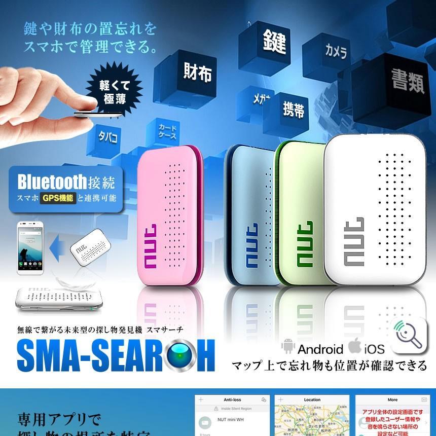 スマサーチ 無線 探し物 GPS 発見 アプリ キー Bluetooth ファインダー 鍵 スマホ 忘れ 防止 連携 iPhone Android SMASERCH ishino7 02