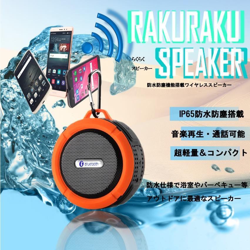 臨場感と透明な音質 防水機能付き Bluetooth 高音質ワイヤレス スピーカー ハンズフリー通話可能 吸盤でどこでも設置可能MOBILE-SOUND ishino7
