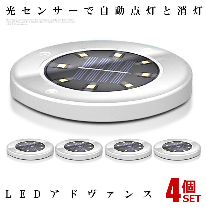 LEDアドヴァンス 4台セット 32LED ソーラー 光センサー 夜間自動点灯 埋め込み式 ライト 新品 奉呈 送料無料 芝生 防犯 庭 4-LEADVAN 防水