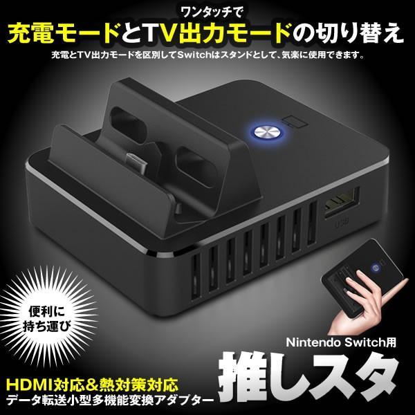 推しスタ Nintendo Switchドック...