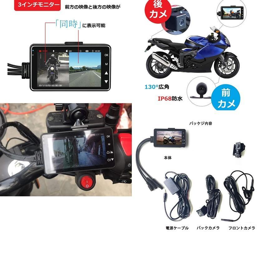 バイク 用 ドライブ レコーダー