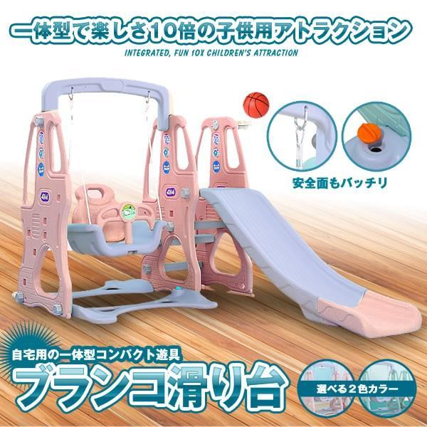 ブランコ一体型 滑り台 ピンク 室内 すべり台 折りたたみ 子供 遊具 こども 誕生日 プレゼント ボール BRASUBE-PK