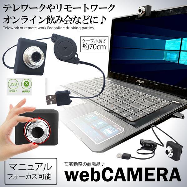 テレワーク webカメラ マイクなし ラッピング無料 ウェブカメラ 会議 USB 自宅 驚きの値段で UULDCAM パソコン 高音質 PC チャット 仕事