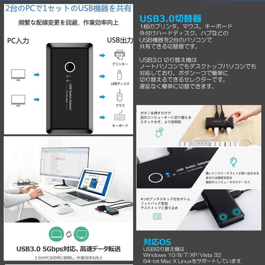 USB切替器 3.0対応 切替え機 プリンタ 外付けHDD キーボード マウス用 パソコン2台 USB機器4台 手動切替機 PCHENBRB|ishino7|03