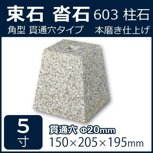束石・沓石【白御影石】603柱石 角型 貫通穴タイプ5寸 150×205×195mm 貫通穴Φ20mm 本磨き仕上げ