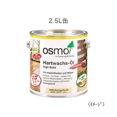 osmo オスモカラー #3032フロアークリアー3分つや有2.5L DIY 自然塗 木部保護塗料 屋内 内装 撥水性 防汚性 耐久性