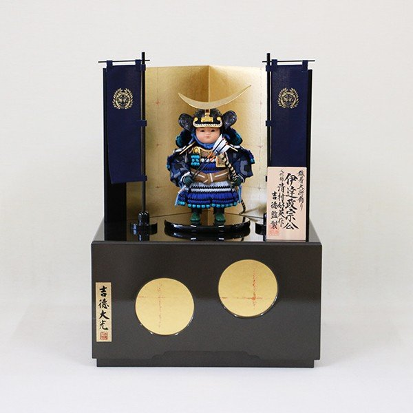 【吉徳大光】五月人形 清村好英作 「伊達政宗公」 鎧着大将収納箱飾り