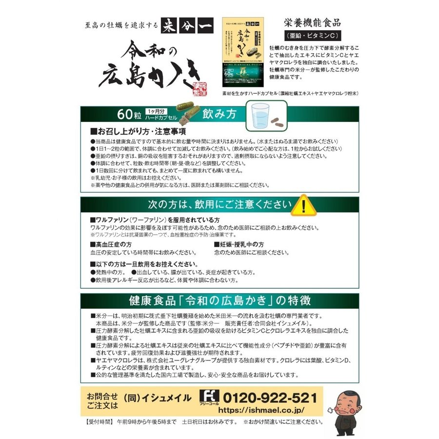 亜鉛 サプリ おすすめ 令和の広島かき 牡蠣 ビタミンC 八重山クロレラ 葉酸 ビタミンD サプリメント|ishmaelshop|05