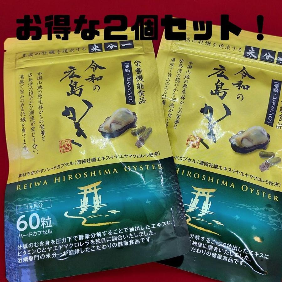 亜鉛 サプリ おすすめ 令和の広島かき 2個セット 牡蠣 ビタミンC 八重山クロレラ 葉酸 ビタミンD サプリメント|ishmaelshop