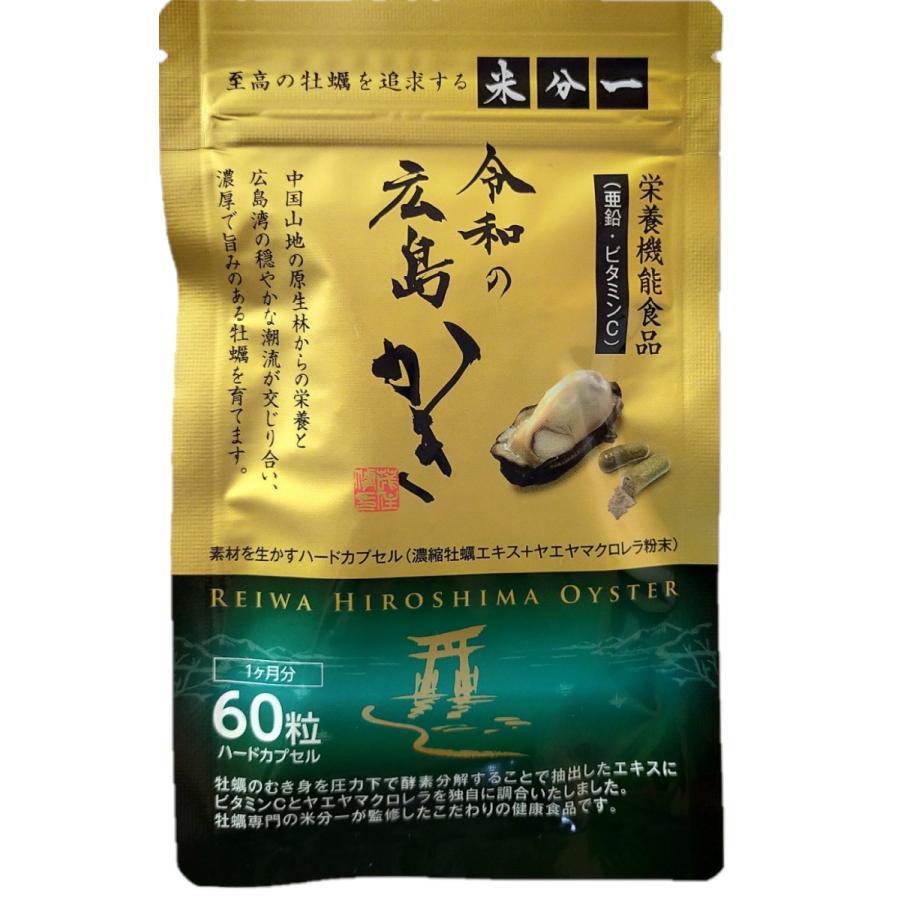亜鉛 サプリ おすすめ 令和の広島かき 2個セット 牡蠣 ビタミンC 八重山クロレラ 葉酸 ビタミンD サプリメント|ishmaelshop|02