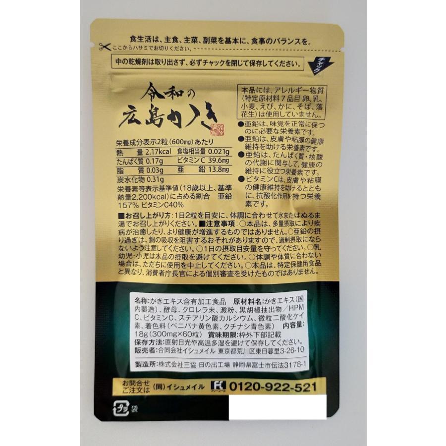 亜鉛 サプリ おすすめ 令和の広島かき 2個セット 牡蠣 ビタミンC 八重山クロレラ 葉酸 ビタミンD サプリメント|ishmaelshop|05