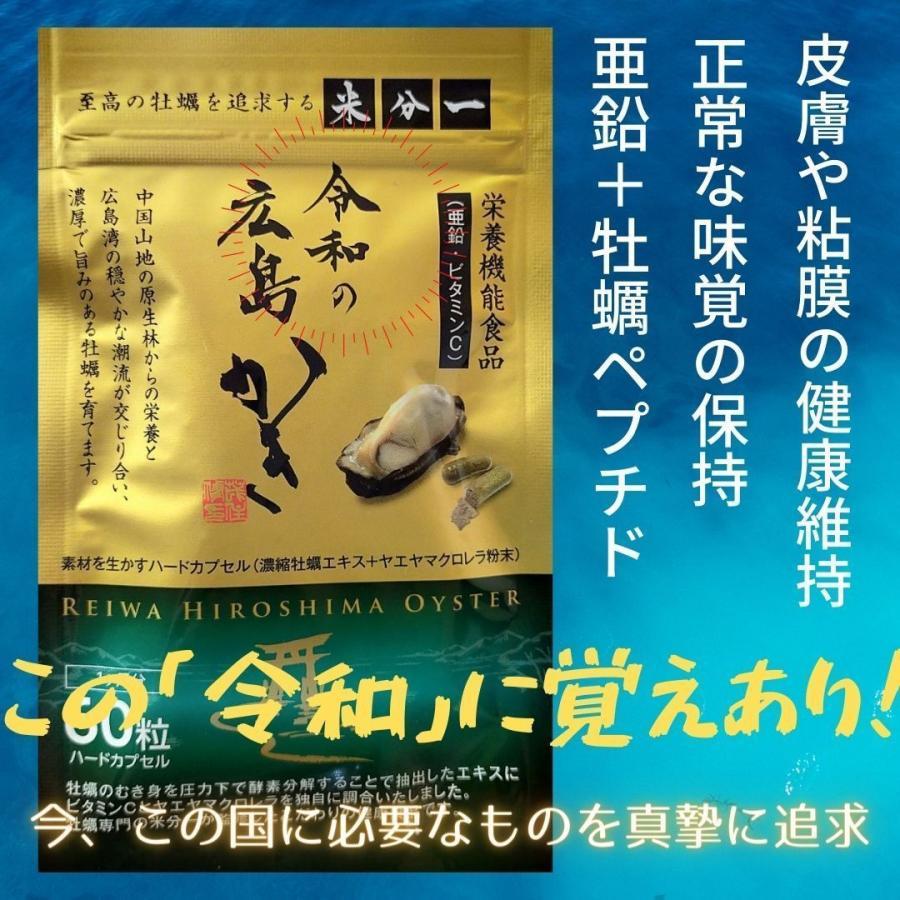 亜鉛 サプリ おすすめ 令和の広島かき 5個セット 牡蠣 ビタミンC 八重山クロレラ 葉酸 ビタミンD サプリメント|ishmaelshop|02