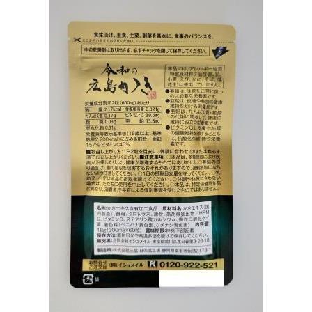 亜鉛 サプリ おすすめ 令和の広島かき 5個セット 牡蠣 ビタミンC 八重山クロレラ 葉酸 ビタミンD サプリメント|ishmaelshop|07