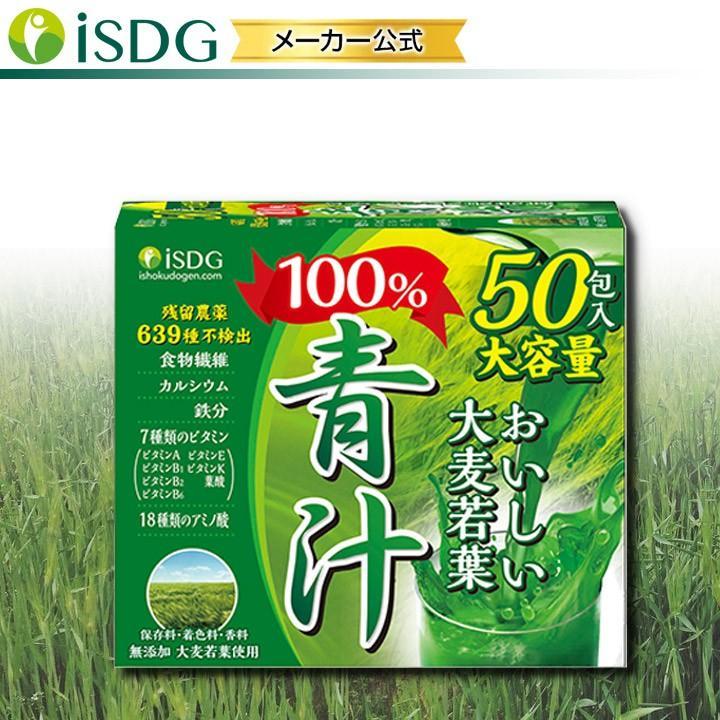 大麦若葉100%青汁 50包  大麦若葉100% 抹茶風味で飲みやすい青汁 ishokudogen-store