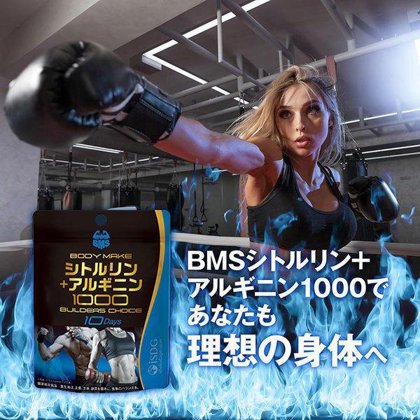BMSシリーズ BMS サプリ サプリメント シトルリン+アルギニン1000 BUILDERS CHOICE BMS 80粒 10日分 魔裟斗愛用|ishokudogen-store|12