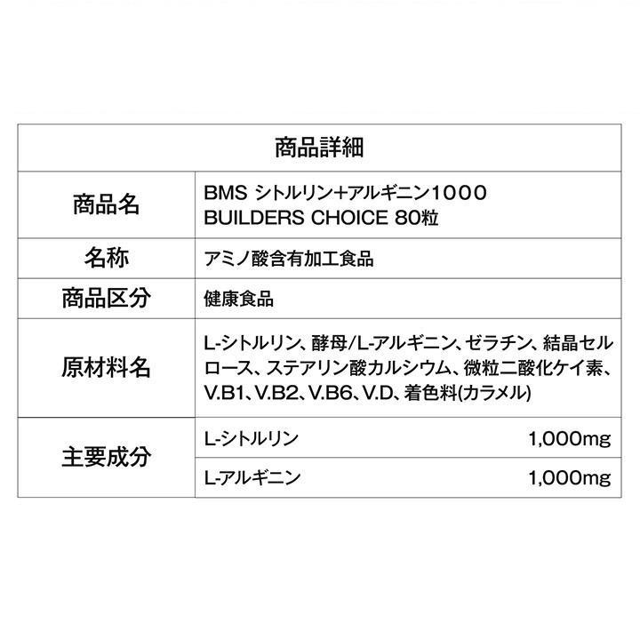 BMSシリーズ BMS サプリ サプリメント シトルリン+アルギニン1000 BUILDERS CHOICE BMS 80粒 10日分 魔裟斗愛用|ishokudogen-store|13