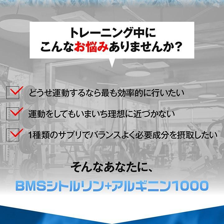 BMSシリーズ BMS サプリ サプリメント シトルリン+アルギニン1000 BUILDERS CHOICE BMS 80粒 10日分 魔裟斗愛用|ishokudogen-store|04