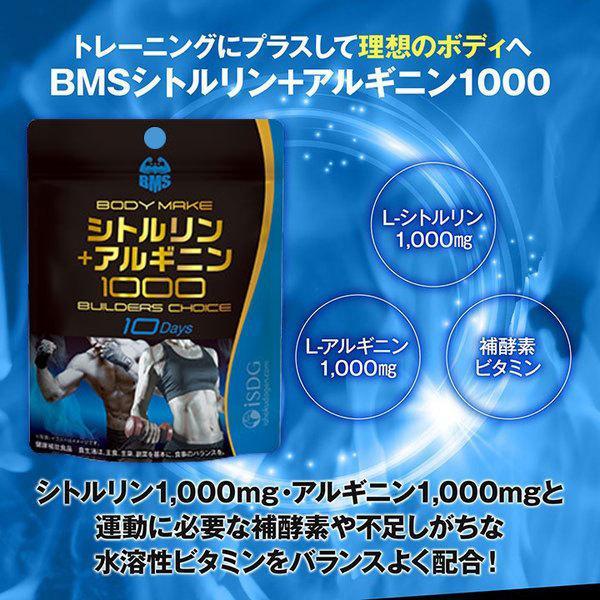 BMSシリーズ BMS サプリ サプリメント シトルリン+アルギニン1000 BUILDERS CHOICE BMS 80粒 10日分 魔裟斗愛用|ishokudogen-store|05