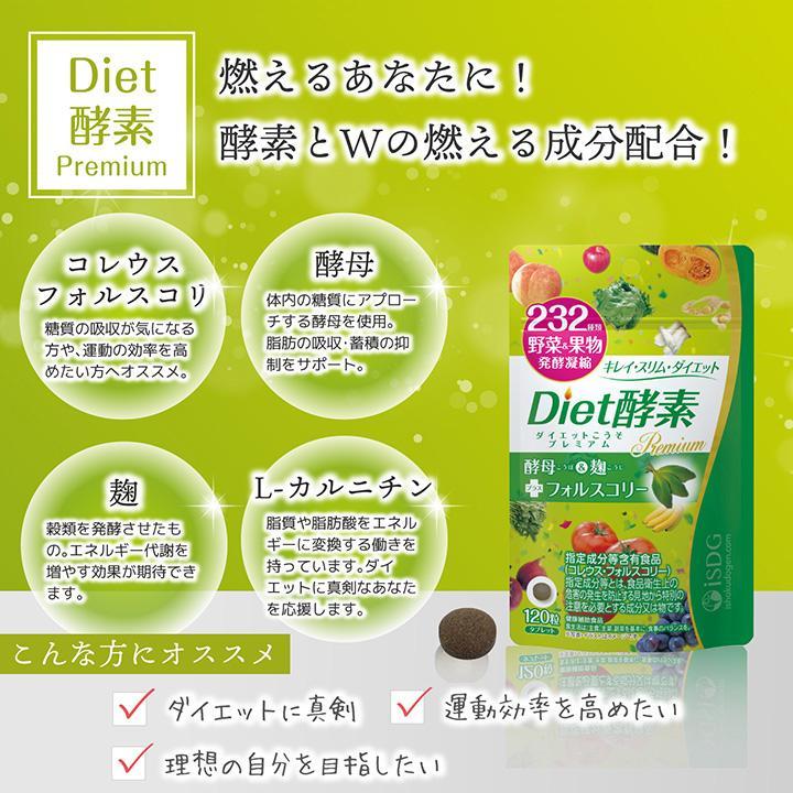 【232酵素シリーズ】 酵素 サプリ サプリメント ダイエット酵素 120粒 30日分 2袋 ダイエット|ishokudogen-store|02