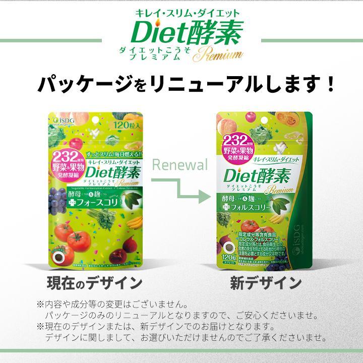 【232酵素シリーズ】 酵素 サプリ サプリメント ダイエット酵素 120粒 30日分 2袋 ダイエット|ishokudogen-store|14