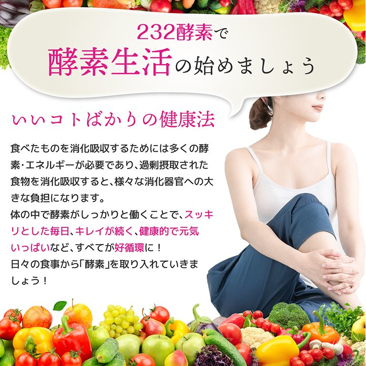 【232酵素シリーズ】 酵素 サプリ サプリメント ダイエット酵素 120粒 30日分 2袋 ダイエット|ishokudogen-store|10