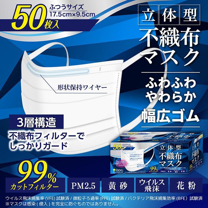 マスク 不織布 ふつうサイズ 50枚 立体型不織布マスク 3層構造 使い捨てマスク 白 ホワイト 大人用 ISDG 医食同源 ishokudogen-store 02