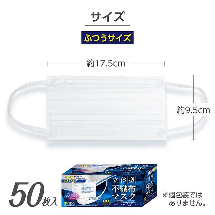 マスク 不織布 ふつうサイズ 50枚 立体型不織布マスク 3層構造 使い捨てマスク 白 ホワイト 大人用 ISDG 医食同源 ishokudogen-store 07