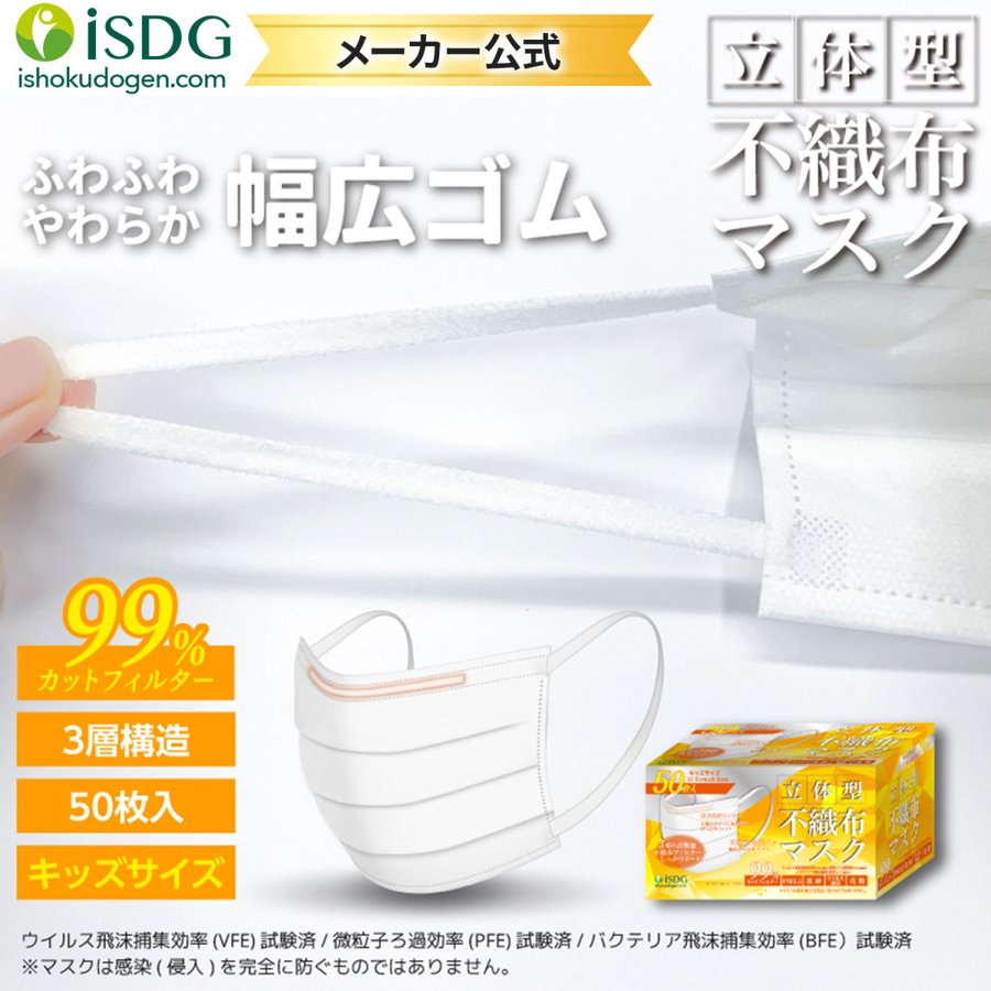 マスク 不織布 キッズサイズ 50枚 子供用 立体型不織布マスク 3層構造 使い捨てマスク ISDG 医食同源 ishokudogen-store