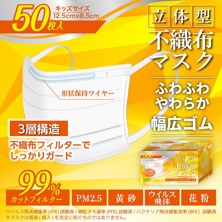 マスク 不織布 キッズサイズ 50枚 子供用 立体型不織布マスク 3層構造 使い捨てマスク ISDG 医食同源|ishokudogen-store|02
