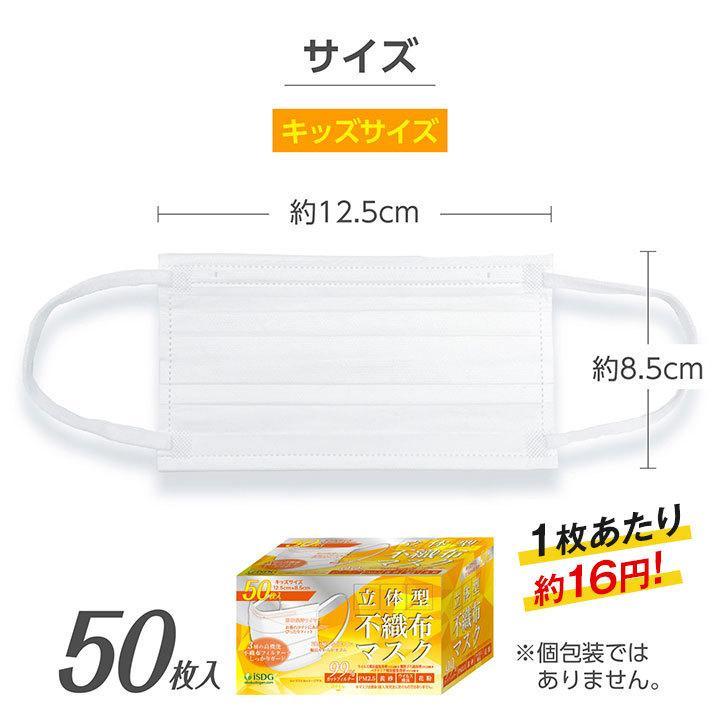 マスク 不織布 キッズサイズ 50枚 子供用 立体型不織布マスク 3層構造 使い捨てマスク ISDG 医食同源|ishokudogen-store|07