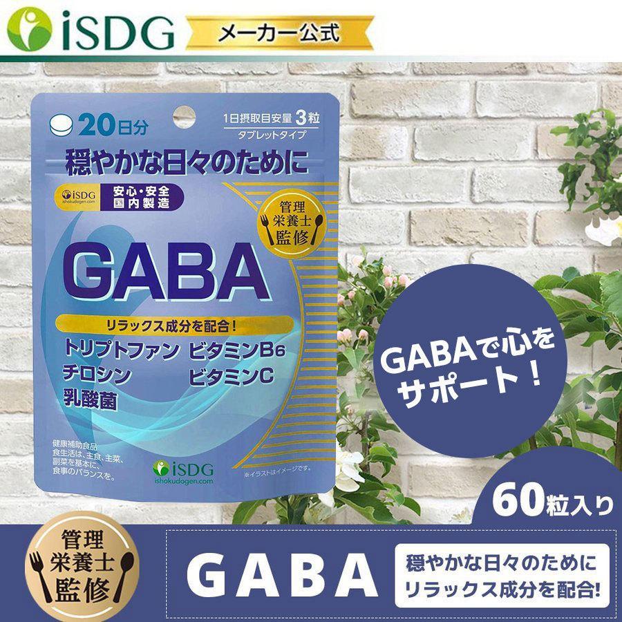 《管理栄養士監修》 安息サポート サプリ GABA 60粒 20日分 ishokudogen-store